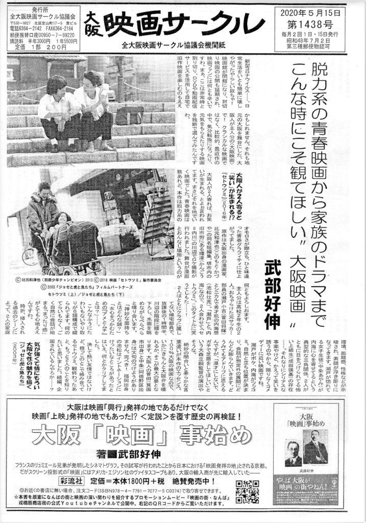 こんな時にこそ観てほしい〈大阪映画〉の4本~!