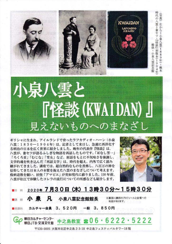 小泉凡さんの特別講座、7月30日(木)