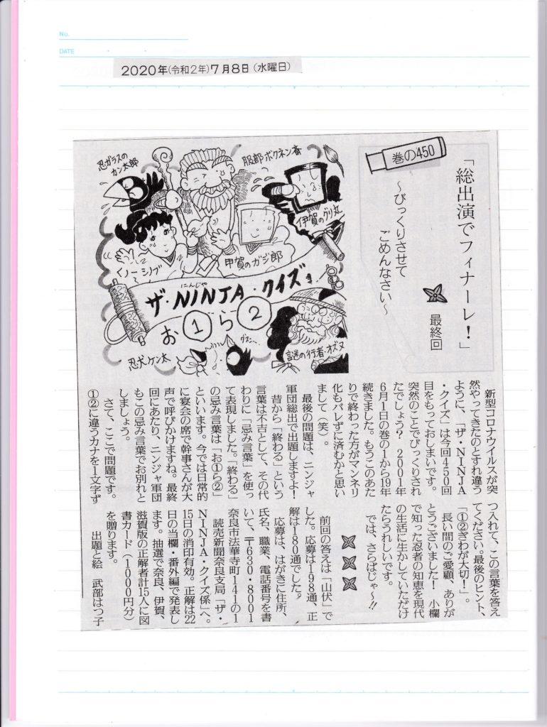 読売新聞奈良版の『ザ・NINJA・クイズ』、450の巻で終了