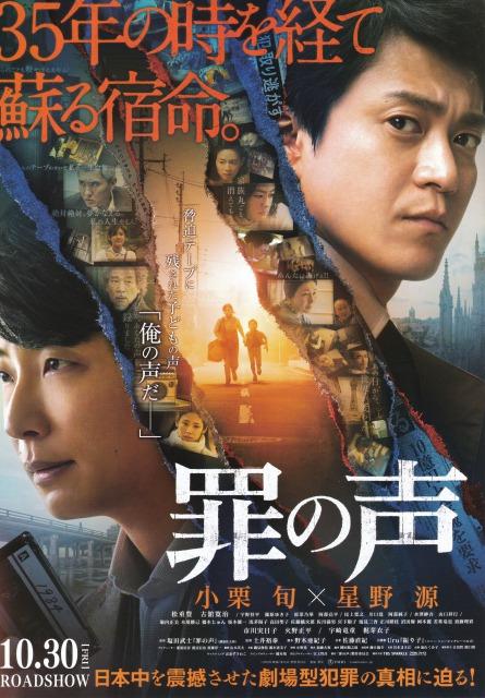 あの未解決の劇場型事件を題材にした映画『罪の声』(30日公開)
