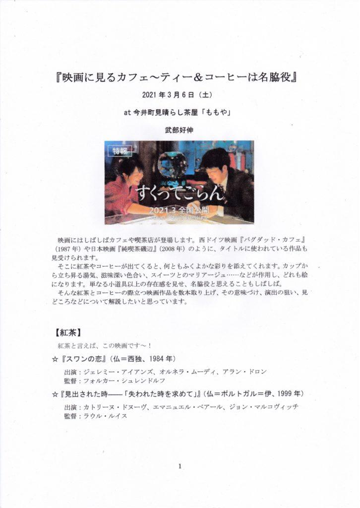 再度の告知、3月6日(土)、奈良の今井町でトークショー『映画に見るカフェ~ティー&コーヒーは名脇役』