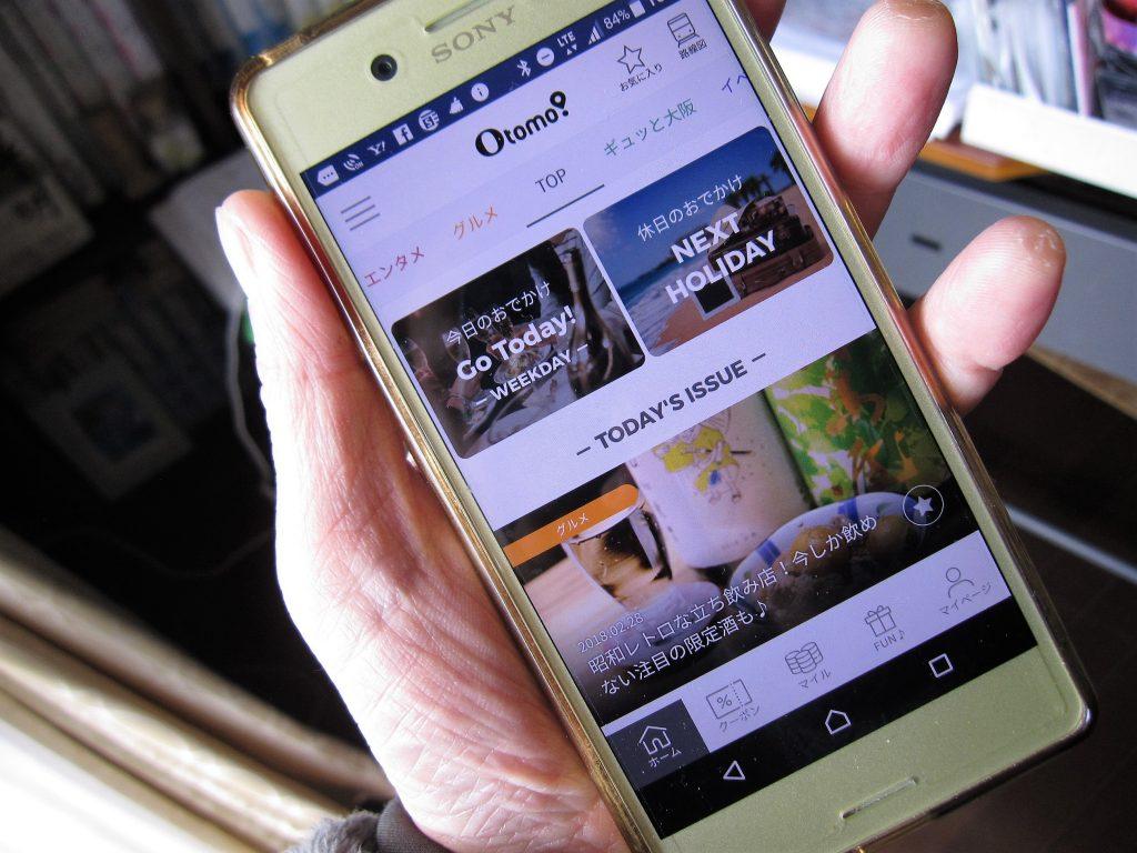 大阪市交通局の公式アプリ「Otomo!」をスマホに取り込んでください~(^_-)-☆