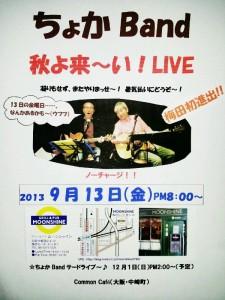 またライブをやります~♪♪ 9月13日の金曜日……(^_-)-☆