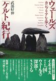 シリーズ第6弾  『ウェールズ「ケルト」紀行~カンブリアを歩く』