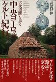 シリーズ第4弾  『中央ヨーロッパ「ケルト」紀行~古代遺跡を歩く』