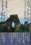 シリーズ第1弾 『スコットランド「ケルト」紀行―ヘブリディーズ諸島を歩く』