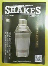 酒好きに必携の「SHAKES」、刊行~!