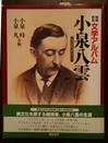 koizumiyakumo