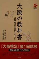 『大阪の教科書』~大阪検定公式テキスト~