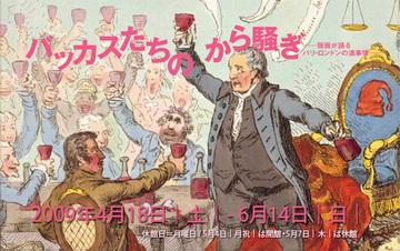 浮世に欠かせぬお酒の神さん~!!