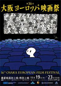 欧州の今を伝える大阪ヨーロッパ映画祭~
