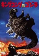ちょっと感動しました、熱海城を訪れて~『キングコンゴ対ゴジラ』