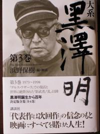 『大系 黒澤明 第3巻』(講談社)に拙稿が載っています~