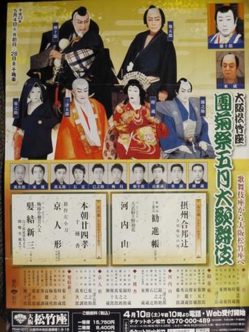 歌舞伎……、悠長さが何とも心地よい~♪