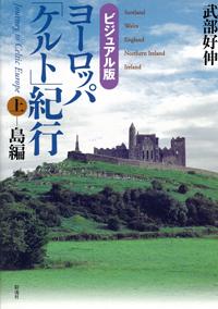 最新刊『ビジュアル版 ヨーロッパ「ケルト」紀行』上下巻、まもなく刊行!