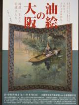 文化についてひと言~美術展『油絵の大阪』を鑑賞して