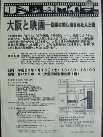 新春講演~『大阪と映画 銀幕に映し出された人と街』