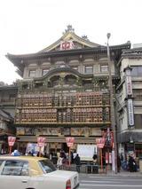 京都の南座で顔見世の歌舞伎を観て想ったこと