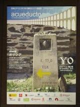 スペイン情報誌にぼくのエッセーが出ています