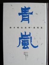 鈴木さん(1)