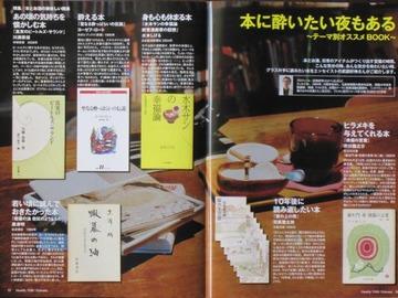 お酒を飲みながら読むのにオススメする本(1)