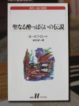 お酒を飲みながら読むのにオススメする本(4)