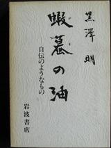 お酒を飲みながら読むのにオススメする本(5)