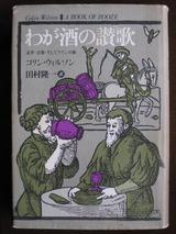 お酒を飲みながら読むのにオススメする本(12)止