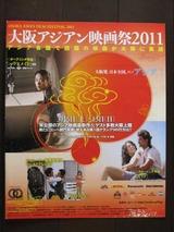 大阪アジアン映画祭2011~5日から開幕!