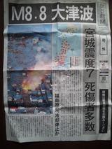 東日本大震災~!!