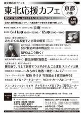 京の町家カフェで震災復興支援イベント