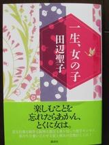 田辺聖子さんの『一生、女の子』