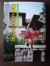先輩の新著『軍靴とタカラヅカ~鳴り続けたアメリカ生まれのピアノ』
