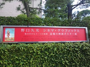 追憶の映画ポスター展~野口久光シネマグラフィックス