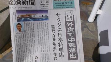 教え子の鈴木信輝君が新聞の一面に~!!