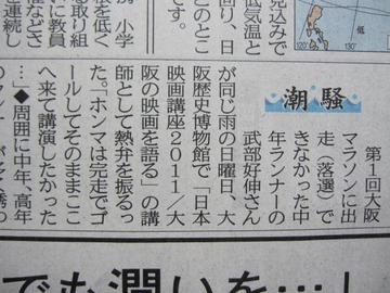 新聞の一面コラムに載りました~!!