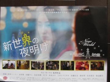 マレーシア人監督が撮った大阪映画~『新世界の夜明け』