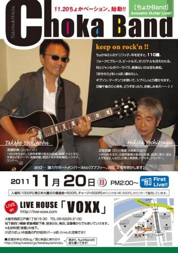 明日、ライブ~♪♪ ギターを始めた理由(わけ)
