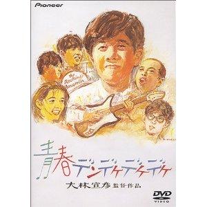 映画の地を訪ねて(10)~香川・観音寺『青春デンデケデケデケ』