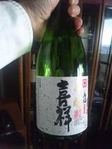 気仙沼の地酒