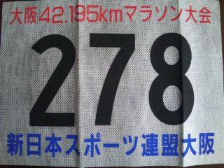 フルマラソン大会に向けて~!!