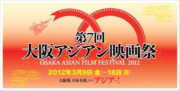 第7回大阪アジアン映画祭が開かれています