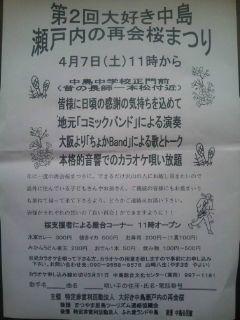ちょかBandも出演!! 4月7日『大好き中島 瀬戸内の再会桜まつり』