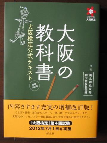 『大阪の教科書 増補改訂版』~〈映画〉の章で書いています!!