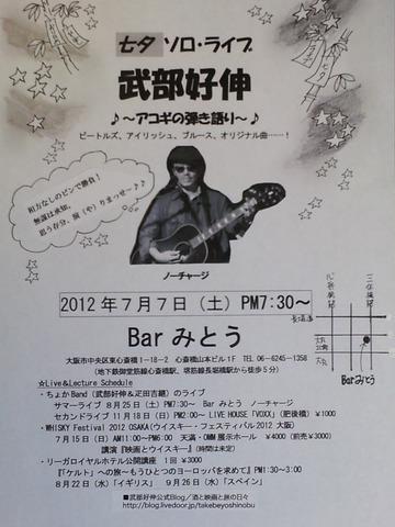 七夕(7月7日)にソロでライブをします~♪♪