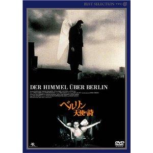 映画の地を訪ねて~ドイツ・ベルリン『ベルリン天使の詩』