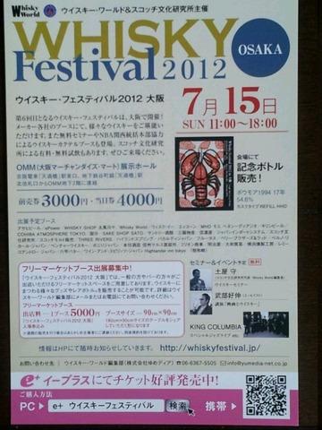 『映画とウイスキー』の講演~ウイスキー・フェスティバル 2012 大阪
