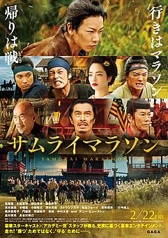 日本最初のマラソンレースに迫った映画『サムライマラソン』(22日公開)