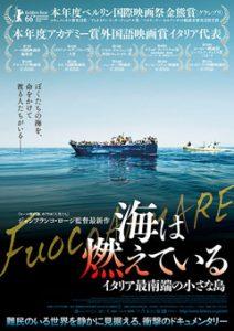 イタリア映画『海は燃えている イタリア最南端の小さな島』25日公開